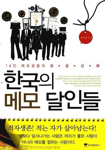 한국의 메모 달인들 - 14인 메모광들의 성공신화