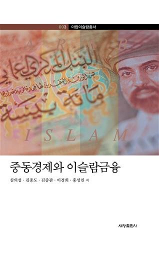 중동경제와 이슬람금융 : 아랍이슬람총서 3