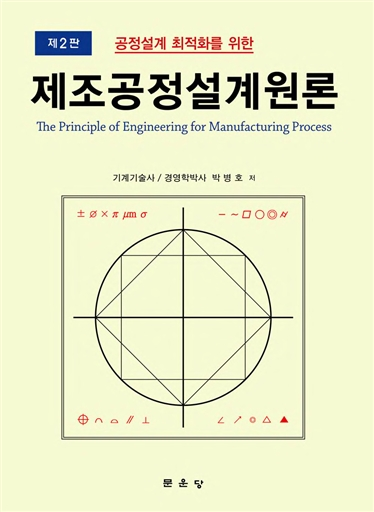 공정설계 최적화를 위한 제조공정설계원론 (제2판)