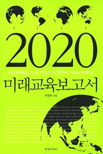 2020 미래 교육 보고서 - 《유엔미래보고서》박영숙이 말하는 미래 교육 혁명!