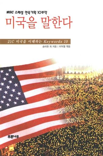 미국을 말한다 - 21C 미국을 이해하는 Keywords 10