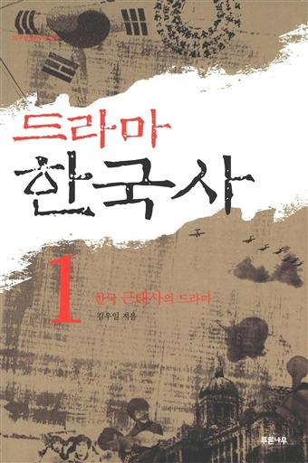 드라마 한국사 01 - 한국 근대사의 드라마 : 거꾸로 읽는 책 31