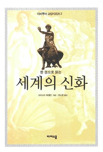 한 권으로 읽는 세계의 신화 : 아비투어 교양시리즈 02