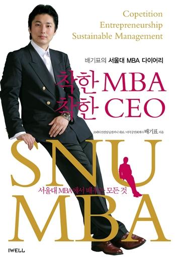 착한 MBA 착한 CEO - 배기표의 서울대 MBA 다이어리