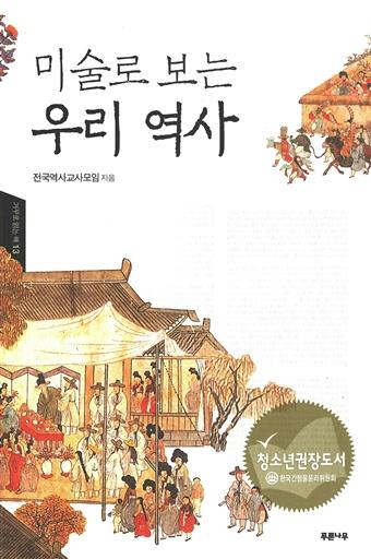 미술로 보는 우리 역사 : 거꾸로 읽는 책 13