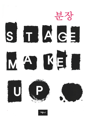 분장 Stage Make Up