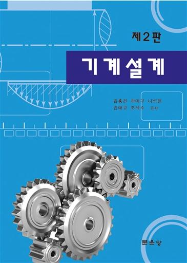 기계설계 (제2판)