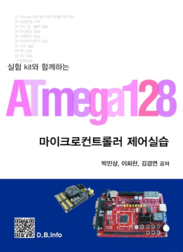 실험 Kit와 함께하는 ATmega128 마이크로컨트롤러 실습
