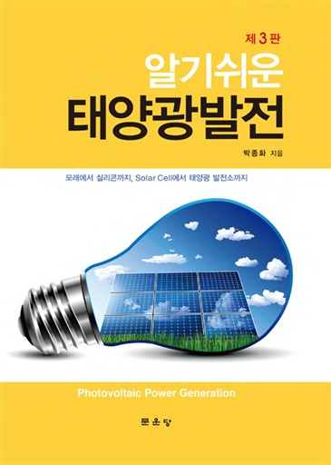 알기쉬운 태양광발전 (제3판)