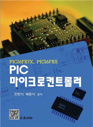 PIC마이크로컨트롤러 - PIC16F87X, PIC16F8X